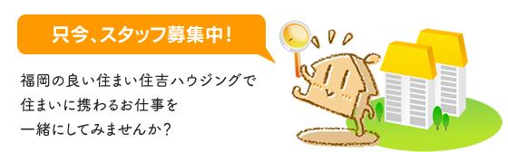 スタッフ募集中! 福岡の良い住まいに携わるお仕事を一緒にしてみませんか